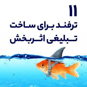 11 ترفند تبلیغ اثربخش
