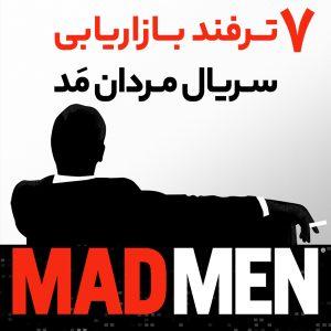 سریال مردان مد